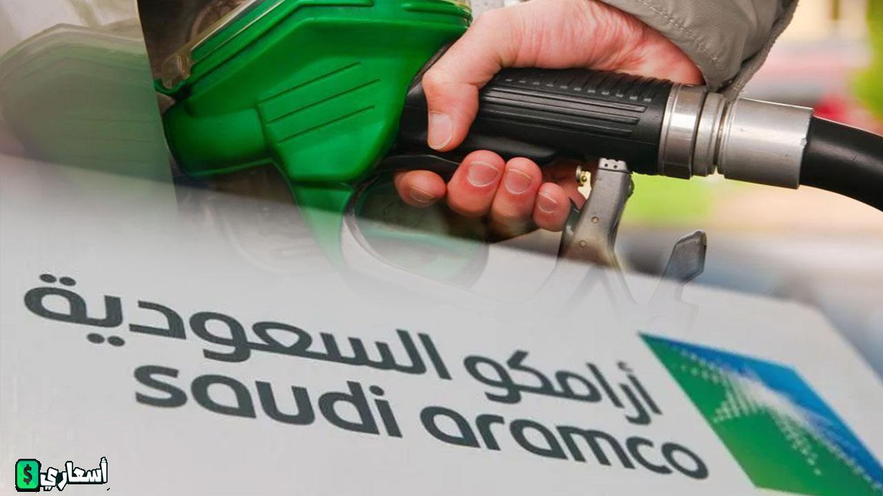شركة أرامكو أسعار البنزين