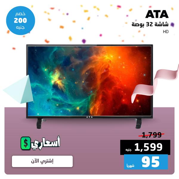اسعار شاشات ata