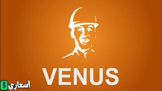 اسعار منتجات فينوس
