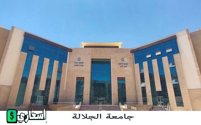 مصاريف جامعة الجلالة
