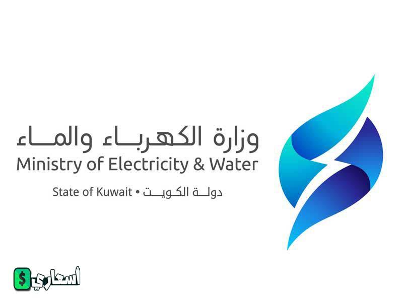 دفع فواتير الكهرباء الكويت