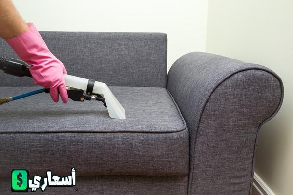 أسعار تنظيف الكنب في شركات التنظيف
