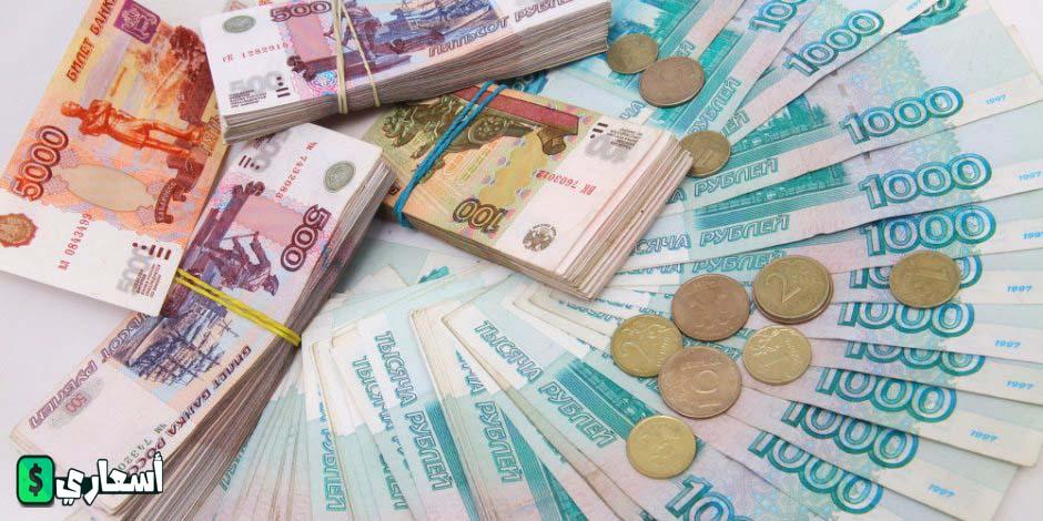 سعر الروبل الروسى مقابل الجنيه المصرى