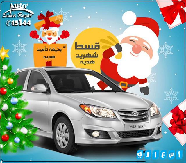 اسعار السيارات الجديدة فى مصر عند سمير ريان