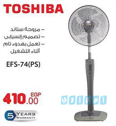 اسعار مراوح توشيبا العربى في مصر اليوم