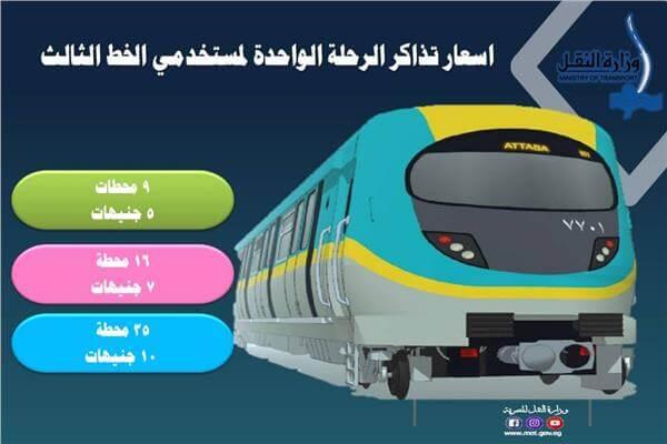 اماكن حجز تذاكر القطارات فى محطات المترو
