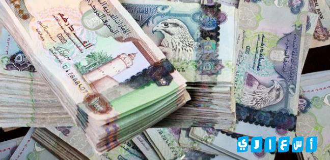 سعر الدرهم الاماراتى مقابل الدولار
