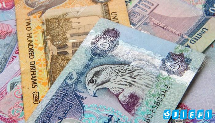 سعر الدرهم مقابل الجنيه المصرى فى السوق السوداء اليوم