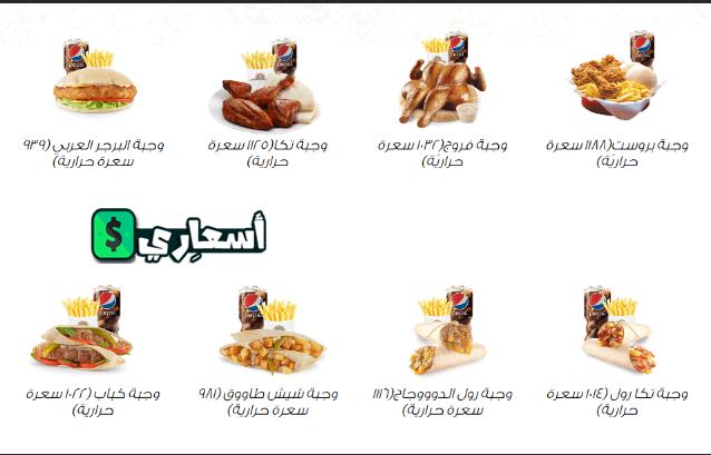 اسعار منيو الطازج