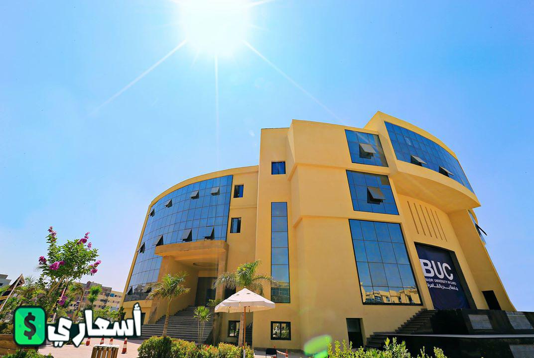 مصاريف جامعة بدر السنوية بالجنيه المصري