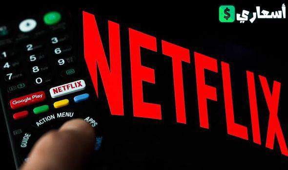 سعر اشتراك Netflix في مصر