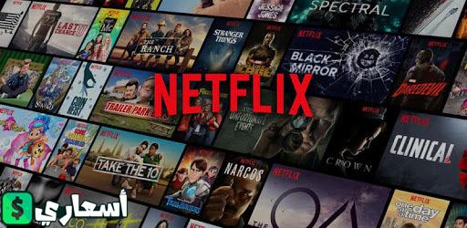 كيف اشترك في Netflix؟