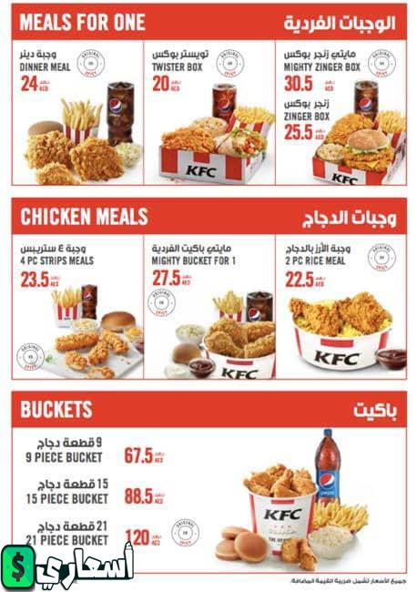 عروض كنتاكي 2021 لكل الانواع واسعار وجبات منيو كنتاكى بالتفصيل أسعاري اسعار اليوم