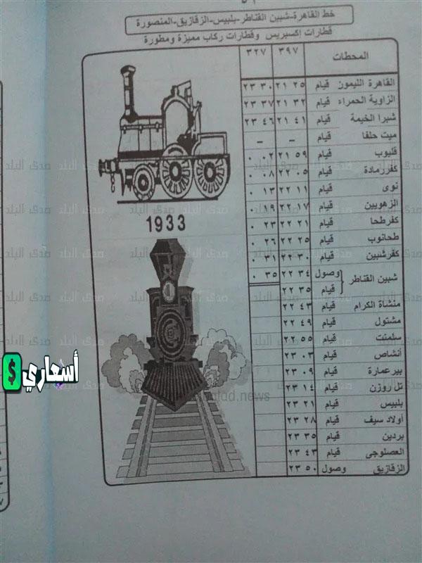 مواعيد قطارات الزقازيقبلبيسالقاهرة