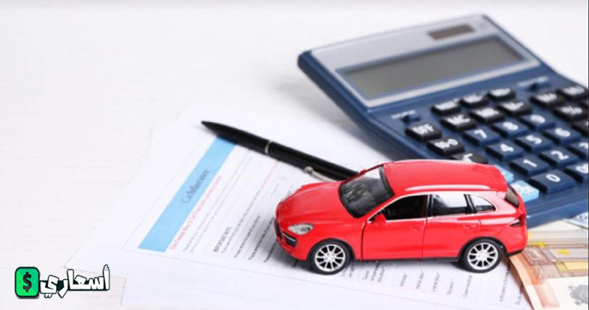 كيفية حساب التأمين علىالسيارات