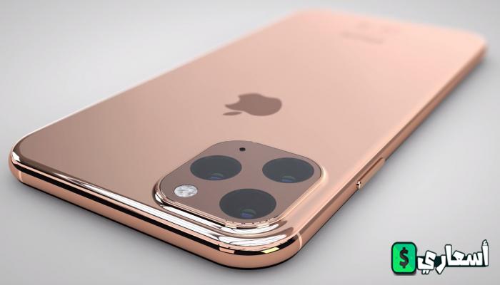 سعر ايفون 11 برو في مصر من أحدث إصدارات هواتف أبل بأفضل الأسعار