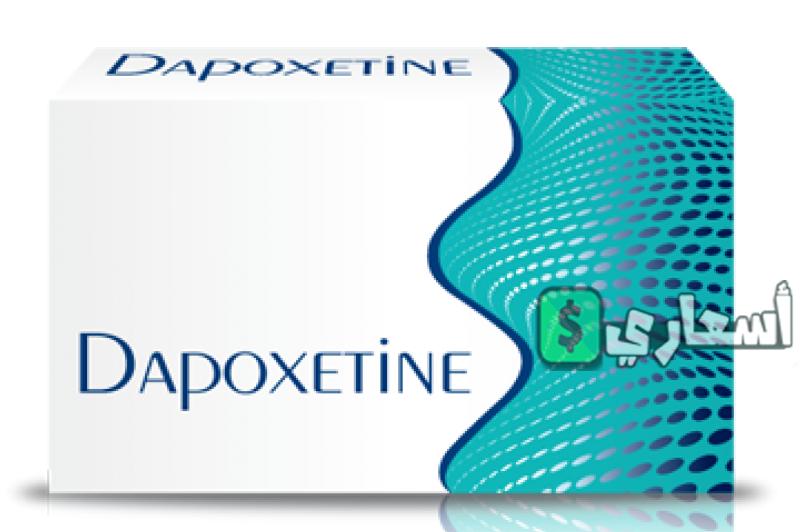 سعر دواء dapoxetine في مصر 2021