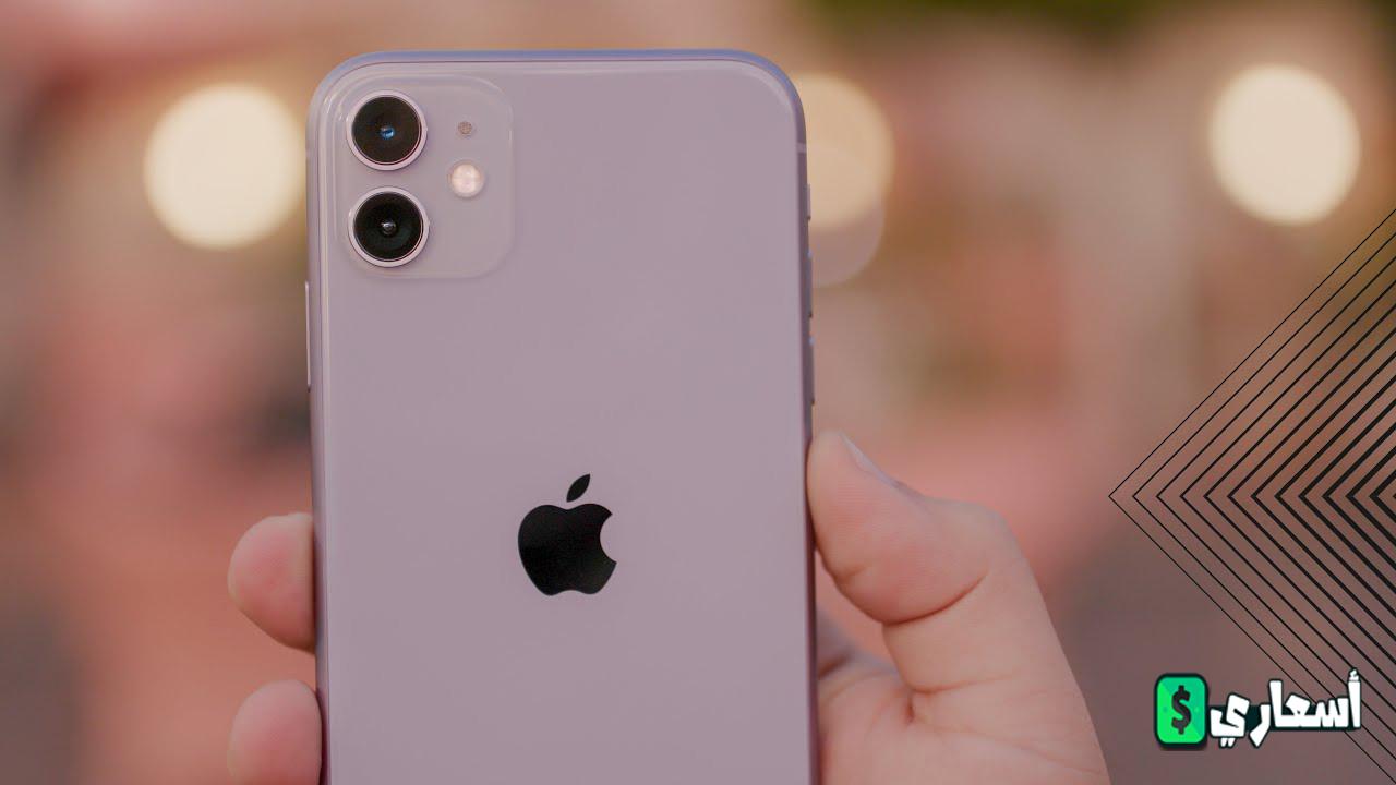 سعر ايفون 11 في مصر من أحدث إصدارات هواتف أبل بأفضل الأسعار