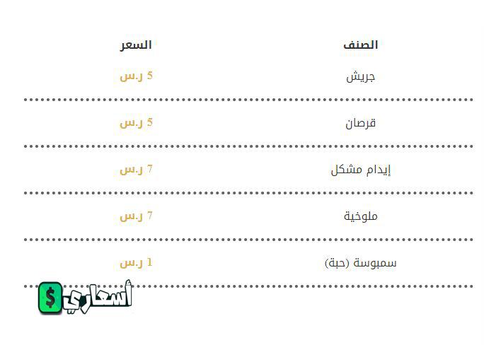 قائمة منيو اسعار مطعم السدة