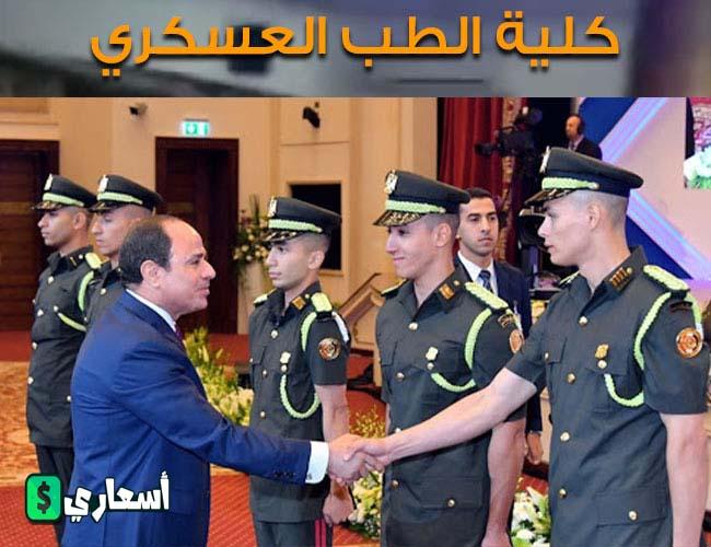 مصاريف كلية الطب العسكري2020