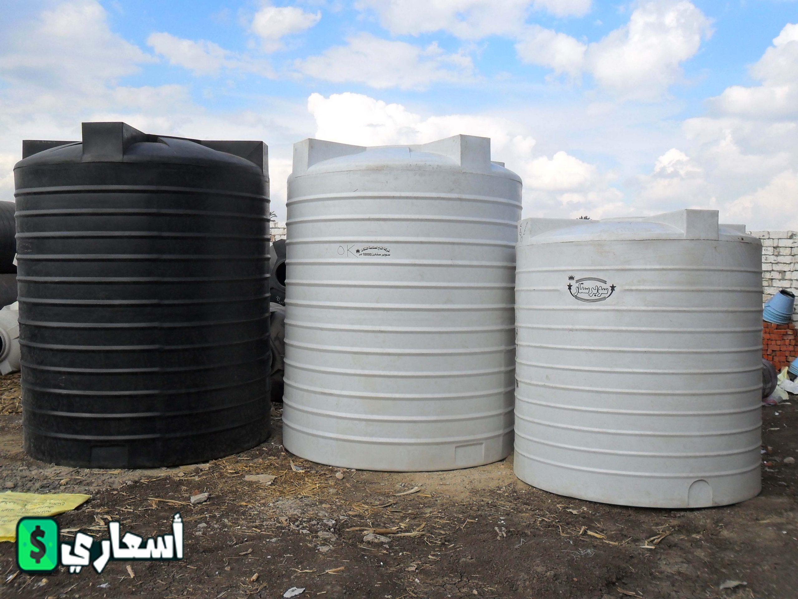 اسعار خزانات المياه فى مصر 2020