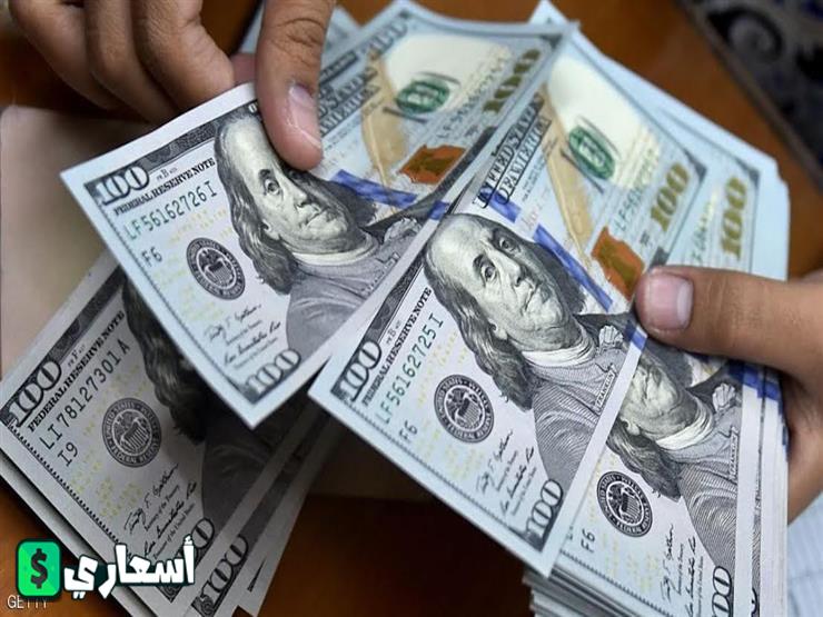 سعر الدولار فى السوق السوداء اليوم
