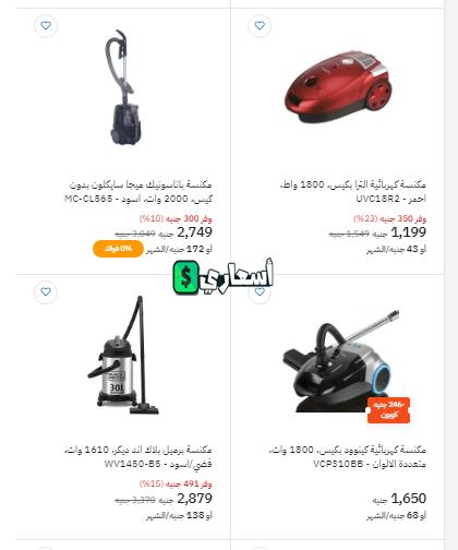 اسعار المكانس الكهربائية في بي تك