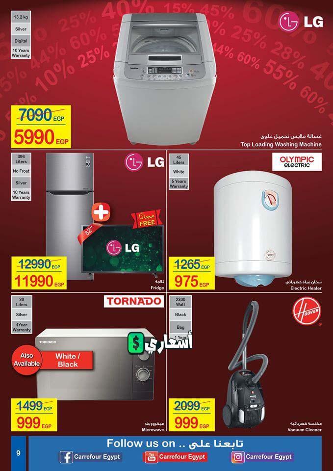 اسعار الاجهزة الكهربائية فى كارفور