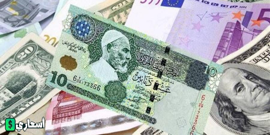 سعر الدينار الليبي مقابل الدولار اليوم
