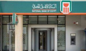 البنك الأهلي المصري خدمة العملاء