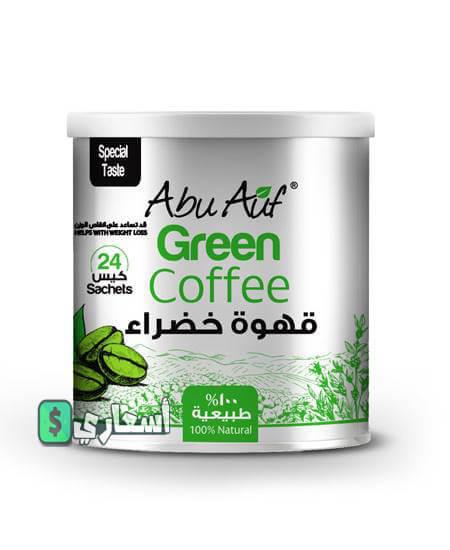 سعر القهوة الخضراء