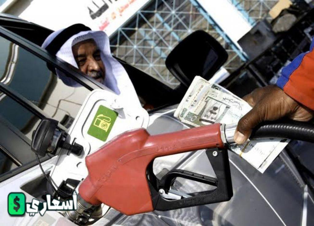 أسعار البنزين في شركة أرامكو في السعودية