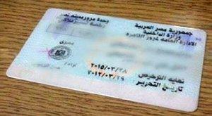 مصاريف استخراج رخصة قيادة خاصة 2020