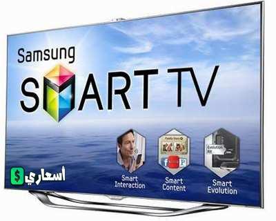 اسعار شاشات سامسونج سمارت في السعودية