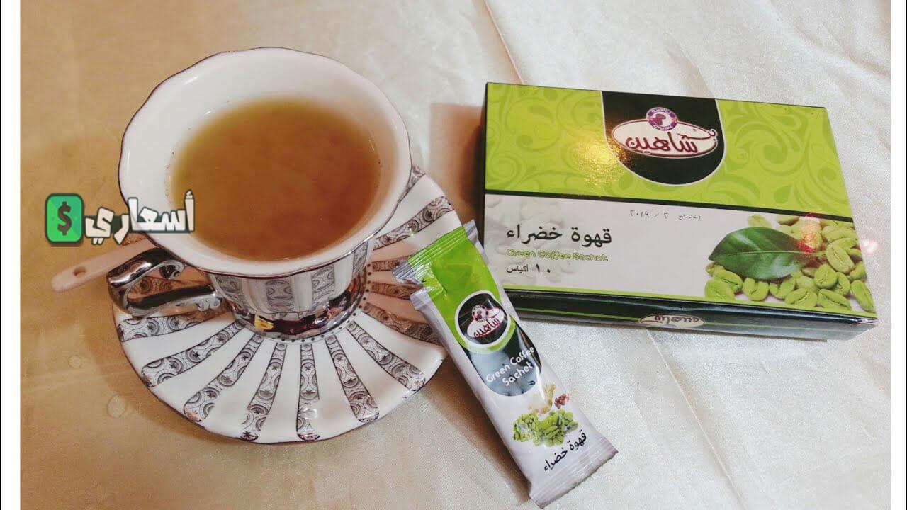 سعر القهوة الخضراءبن شاهين