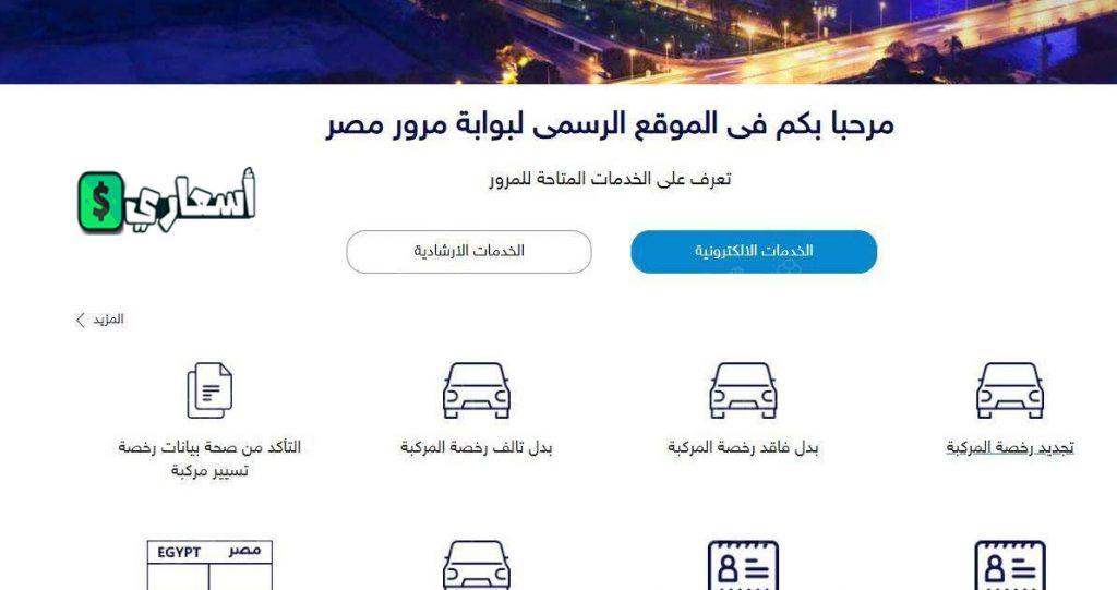تجديد رخصة القيادة الخاصة الكترونيا مصر
